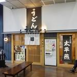 まるうまうどん - [2017/06]まるうまうどん 新幹線熊本店