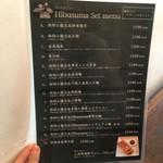 Hibusuma -