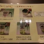 台湾カフェ Zen - メニュー