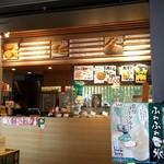 嵐山 豆腐茶屋 -