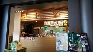 嵐山 豆腐茶屋