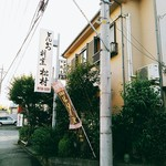 松村 - とんかつ割烹松村大野台店。