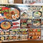 麺 dining だいふく - メニュー