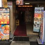 九州らーめん 亀王 - お店