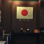 お好み焼き鉄板居酒屋 大昌 - 体操ニッポン☆★★☆サインが誇らしげに