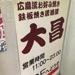 お好み焼き鉄板居酒屋 大昌 - 大昌☆★★☆