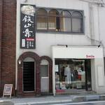 らー麺 鉄山靠 - 「鉄山靠山口店」店構え(ビルの2F)