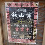 らー麺 鉄山靠 - 「鉄山靠山口店」階段横のスタンド看板に貼られた営業中の表示