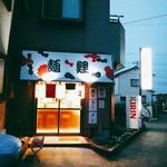 麺鯉 - 店頭に駐車場は2台分。