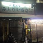 大衆食堂 みどりや商店 -
