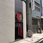一蘭 - 名駅近く、桜通り沿いのお店