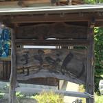 上野製麺所 - 道沿いにある看板