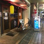麺匠春晴 - 店頭