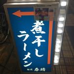 麺匠春晴 - 煮干しラーメン☆★★☆大満足! お好み焼きの行列よ 逆に感謝(´∀`)