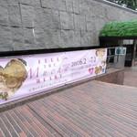 伊藤忠青山アートスクエア - 素晴らしいミュシャ展