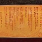 烈志笑魚油 麺香房 三く - くすりの説明