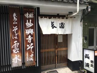 寺方蕎麦 長浦 - 外観