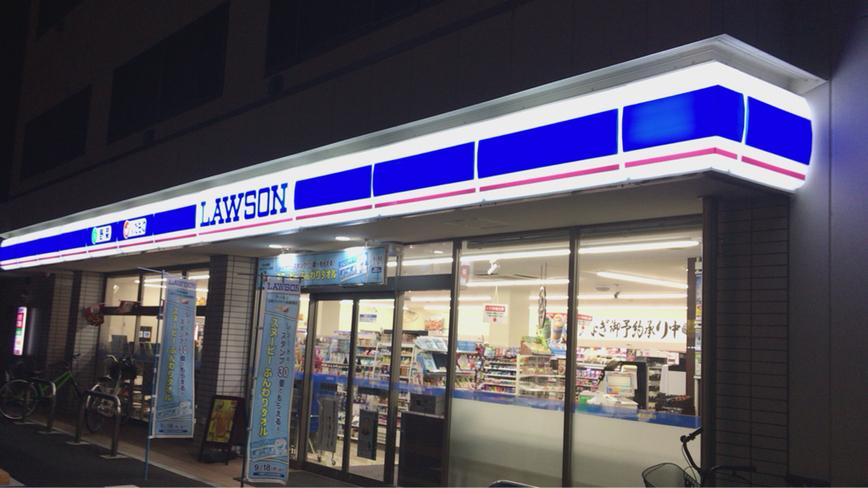 ローソン 高崎大橋町店