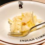 インデアンカレー - まずは大好きキャベツのピクルスで口を落ち着かせてから~