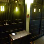 越後の蔵 和心づくし あさひ山 - ◆店内