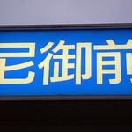 尼御前サービスエリア(下リ線)スナックコーナー -