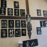 酒場それがし - 壁の日本酒ガイド