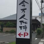 68751732 - 今万人珈琲 高崎本店