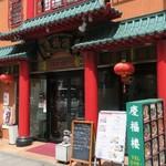 中国料理 慶福楼 - 本厚木駅南口から徒歩3分くらい