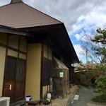 和洋食道 Ecru - 外観…築200年の武家屋敷です