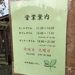 和洋食道 Ecru - 営業時間のお知らせ(2017.05)
