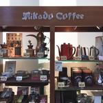 ミカドコーヒー - 珈琲ツールも販売♡