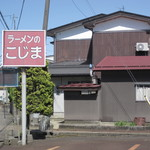 ラーメンのこじま - 道路からの看板