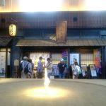門前茶屋 成る口 - お店の前には土俵