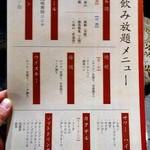 魚沼釜蔵 - 飲み放題メニュー(4,000円コース)