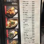 博多もつ鍋 山秀 - 一品料理メニュー