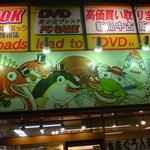 三葉寿司 - 外観