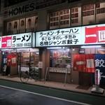 一圓 - 一圓 上石神井店