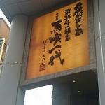 最飛びヒレ家 馬喰一代 名古屋EAST -