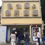 68766054 - 『永井食堂』お土産販売店 店舗外観。次から次へと来店者が訪れ、行列が途切れることがない。