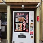 68766058 - 「もつっ子」自動販売機。この販売機の登場は、R17を夜中に走行する顧客などを大いに喜ばせているに違いない。
