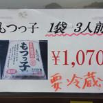 68766062 - 「もつっ子」店内ポップ