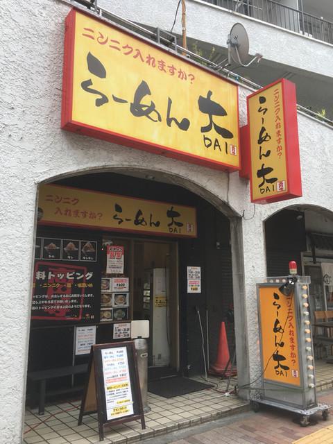 ラーメン大 高円寺店 - お店