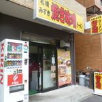 68767219 - '17/06/18 店構え