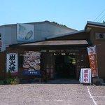 牟田商店 - 国道207号線沿い・佐賀県との県境近くです