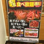 伊東園ホテル - ちょうど超食べ放題ウイークでした。