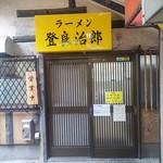 68770590 - 東急東横線白楽駅から徒歩3分くらいです。