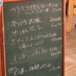 鴻 - 今日のお料理