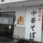 金丸本店 -