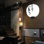 Okonomiyakiimari - 外観