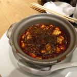 金玉満堂 - 山椒大盛 激辛麻婆豆腐
